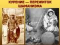 курение - шаманизм