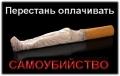 сигарета - гроб