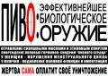 pivo-biologicheskoe-orugie