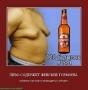 pivo-genskie-gormoni