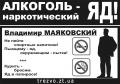 Плакат алкоголь - яд. Маяковский