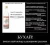 Убытки России от Алкоголя