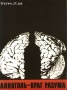 izobragenie-mozg