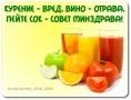 Пейте сок - совет минздрава