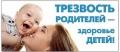 Трезвость родителей - здоровье детей