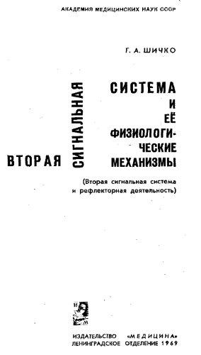 Вторая сигнальная система и ее физиологические механизмы