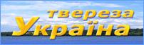 Твереза Україна